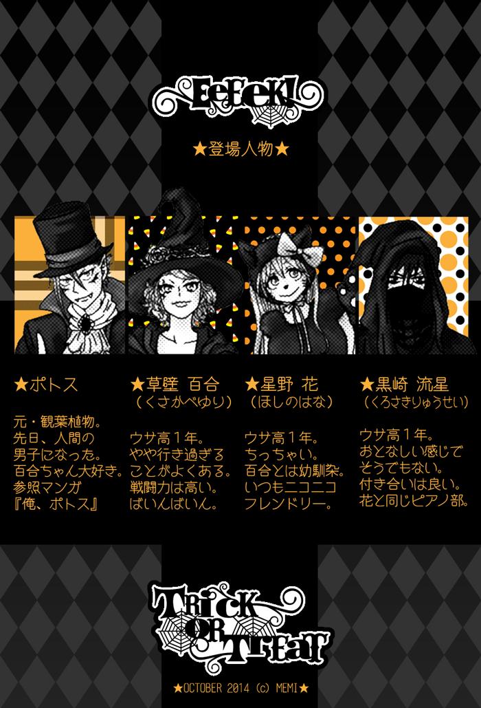 2014-halloween-10
