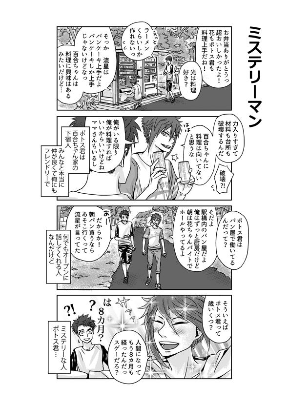 asahida-10