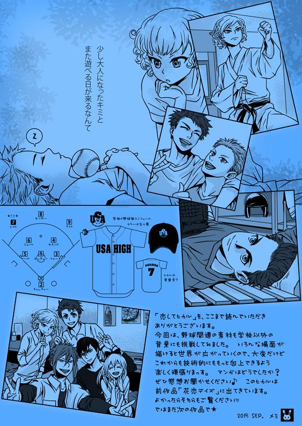 asahida-last