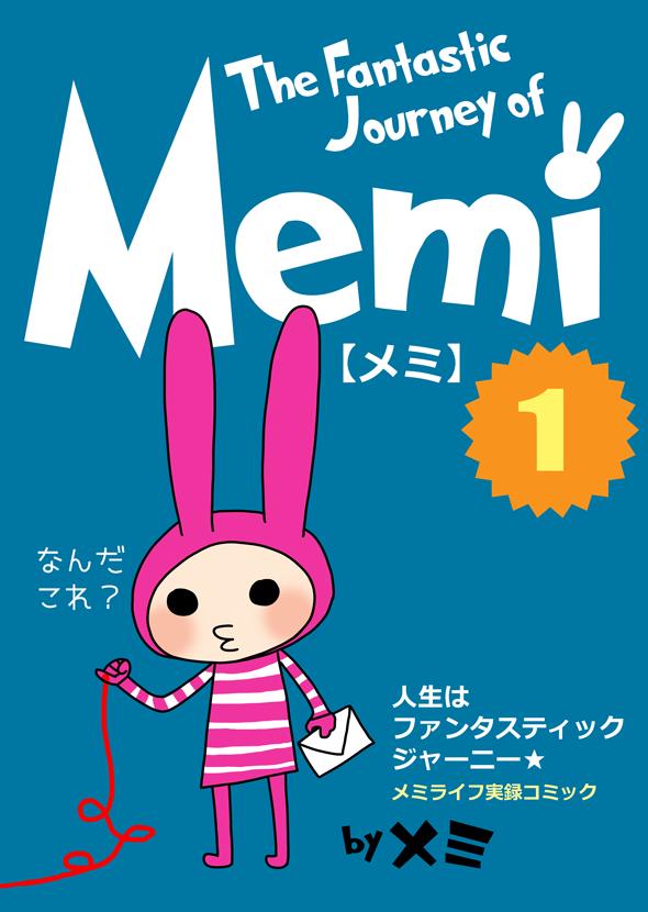 memi_01