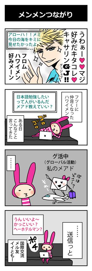 memi_c2