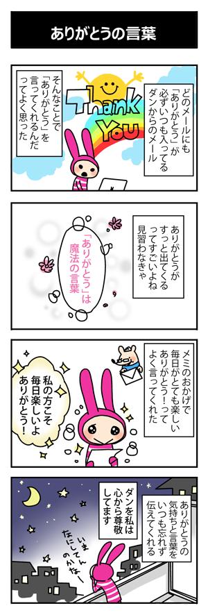 memi_c8