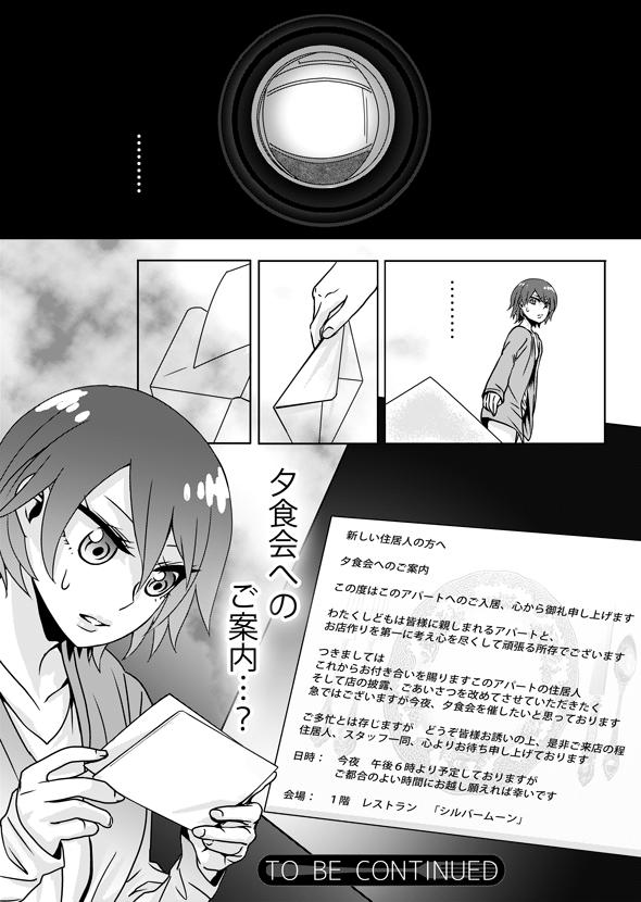 monster_02_16
